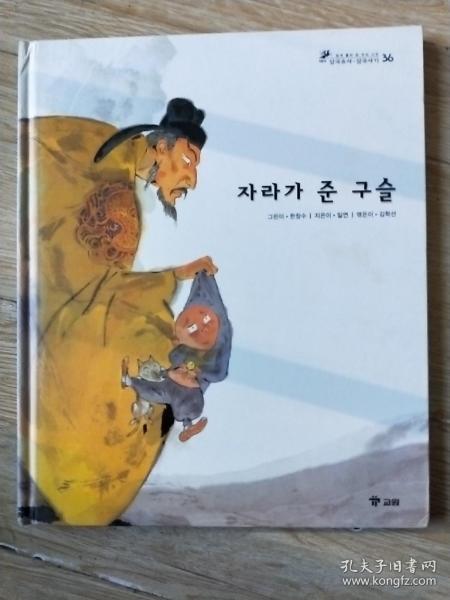 韩语原版书