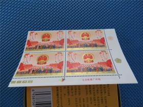 1974年 J2  中华人民共和国成立二十五周年(第一组):一套邮票:4套连:带厂铭::带《花》色标: