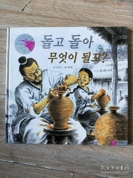 韩文,原版