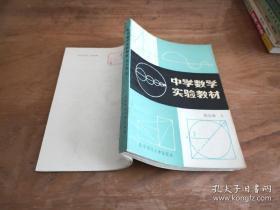 中学数学实验教材第一册上/第二册下/第三册上下/第四册上/第五册上/第六册下