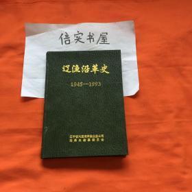 辽渔沿革史(1945-1993)