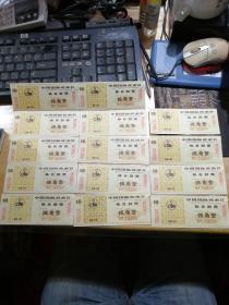 老彩票 中国国际武术节 体育彩票 人民币伍角整 浙江省体育基金会主办 1988年 14枚一起售