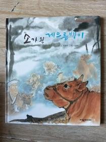 韩语书 原版