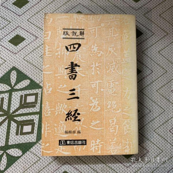 朝鲜文原版书  新说版 四书三经