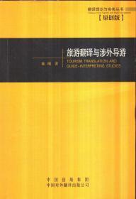 翻译理论与实务丛书 旅游翻译与涉外导游