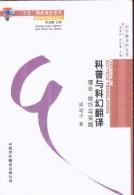 翻译理论与实务丛书 科普与科幻翻译:理论、技巧与实践