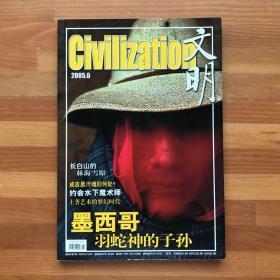 《文明》杂志2005年第6期