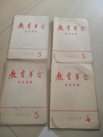 教育革命参考资料1972年3,4第,5册二册重复