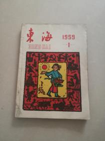 东海1959年1,2,3,4,5,6期