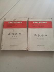 报刊文摘 合订本8册(1970年第351期开始----1972年第495期终刊)
