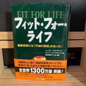 7ィッ·7ォ一·ライ7 健康长寿には「不减の原」かあった! 日文原版