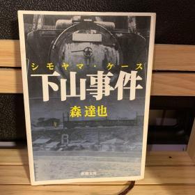 下山事件 日文原版
