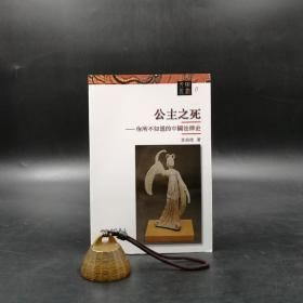 台湾三民版  李贞德《公主之死:你所不知道的中国法律史》(锁线胶订)