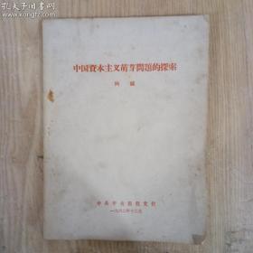 中华人民共和国元帅,无产阶级革命家、军事家 徐向前藏书 《中国资本主义萌芽问题的探索》 有藏印