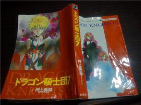 日本原版漫画 押上美猫 ドラゴン骑士团7 新书馆 1995年版 32开平装