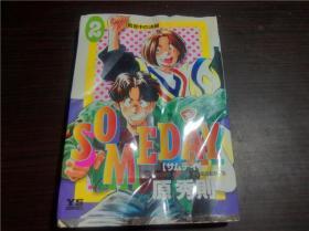 日本原版漫画 SOMEDAY (サムデイ)2 真夜中の决斗 原秀则著 小学馆 1998年版 32开平装
