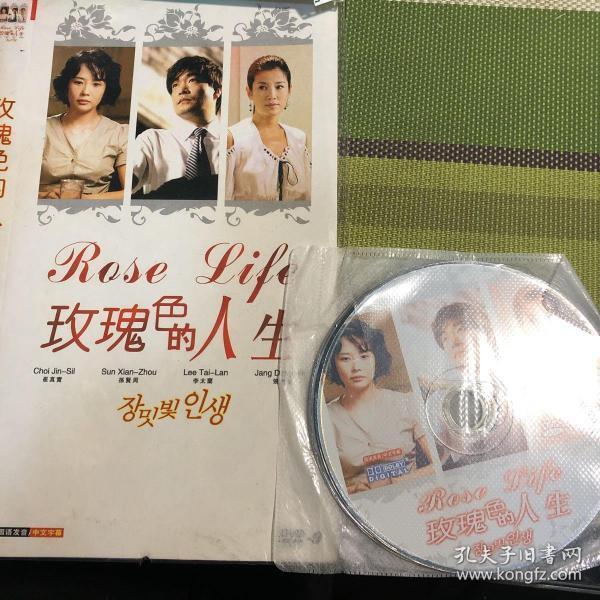 玫瑰人生DVD3碟装