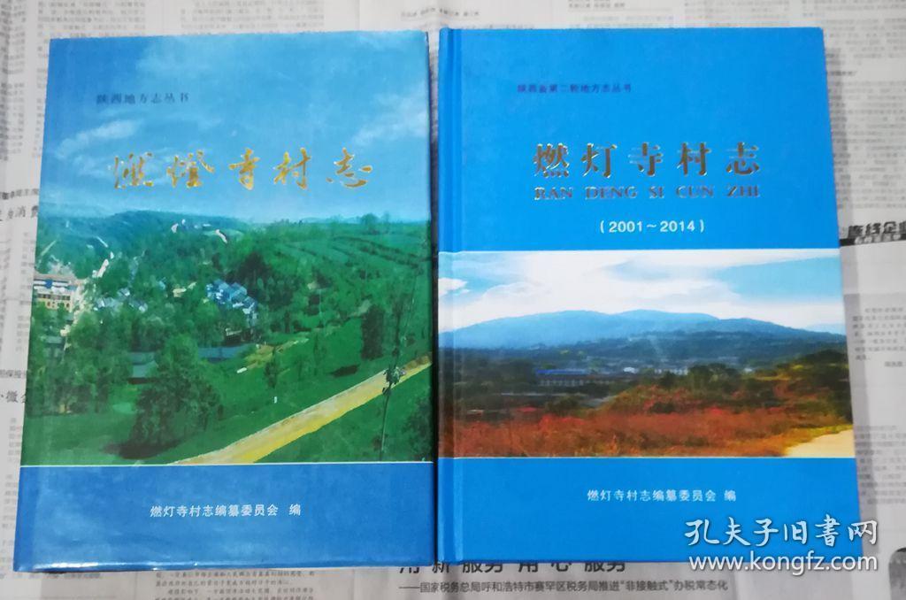 燃灯寺村志  燃灯寺村志2001--2014   二本合售.。