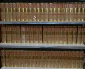 正版精装传世藏书豪华精装镀金版全套123册