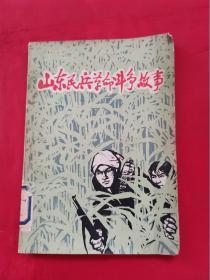 山东民兵革命斗争故事(第四集)插图本