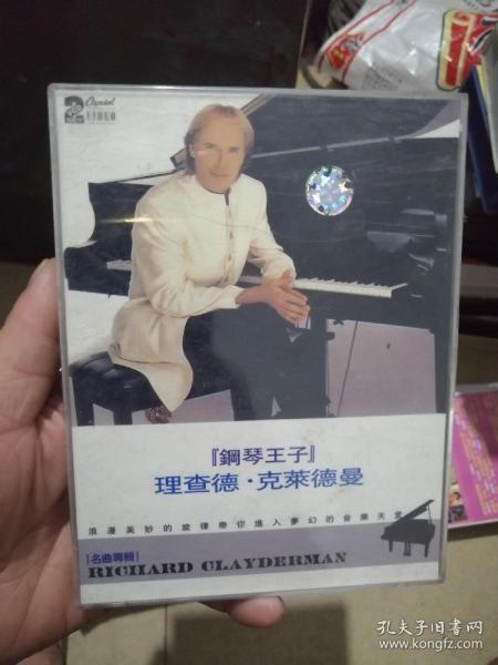 钢琴王子理查德,克莱德曼