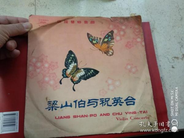 梁山伯与祝英台,【小提琴协奏曲 1961年录音 1977年再版】,黑胶唱片 ,中国唱片