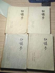 红楼梦4册