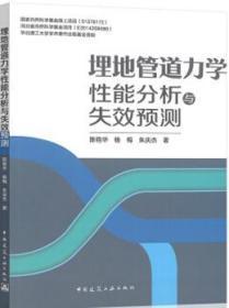 埋地轨道力学性能分析与失效预测 9787112247653 陈艳华 杨梅 朱庆杰 中国建筑工业出版社 蓝图建筑书店