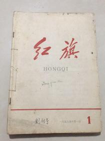 《红旗》1958年1(创刊号)2.10.11.13.14.1959年1.2.等8册合售