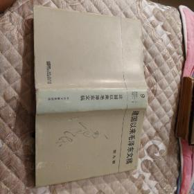 建国以来毛泽东文稿第九册