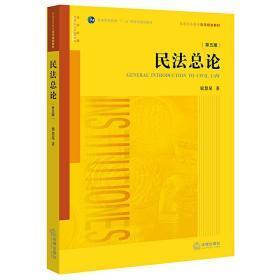 民法总论(第五版)(平装版)