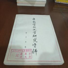 中国当代文学研究资料 柳青专集