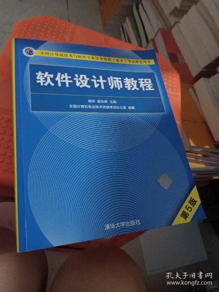 软件设计师教程(第5版)(全国计算机技术与软件专业技术资格(水平)考试指定用书)