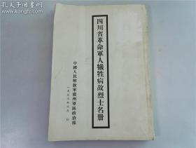 1956年中国人民解放军 四川省革命军人牺牲病故烈士名册