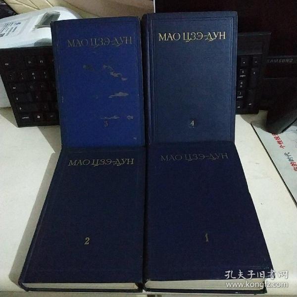 《毛泽东选集》1-4卷(1952-1953年俄文原版 油布面精装)【私藏精品 内页干净】