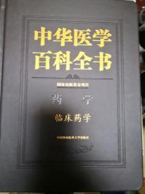 临床药学中华医学百科全书