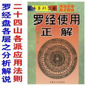 老版本《罗经使用正解》二十八星宿趋吉避凶罗经盘各层分析解说学风水罗盘书