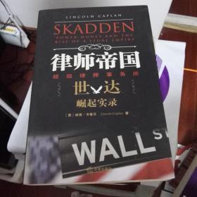 律师帝国:超级律师事务所世达崛起实录...