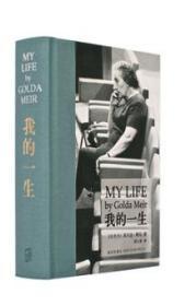 我的一生(梅厄夫人自传) 视觉书屋 正版