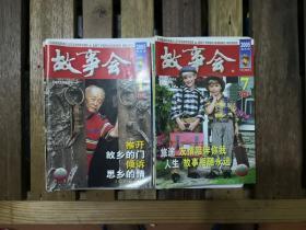 《故事会》2005年(1一24)全年(半月刊)私藏品好近95品