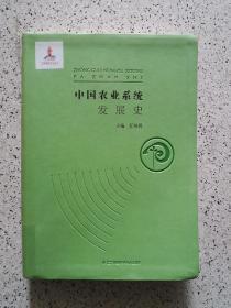 中国农业系统发展史