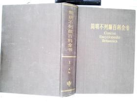 简明不列颠百科全书1