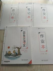 思泉大语文:大语文体系:三年级秋季(共5册)