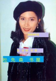 香港明星正版铜版高清画册