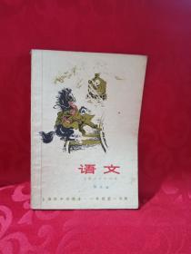 上海语文中学课本一年级第一学期