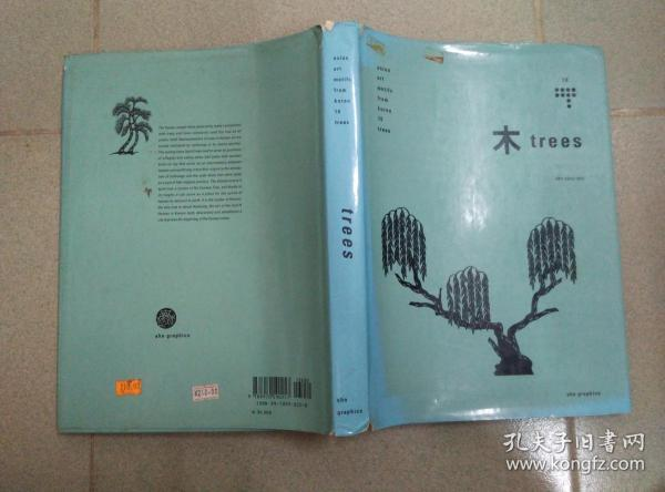 Asian art motifs from Korea 10 trees 木 TREES 韩文艺术画册