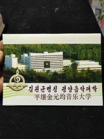 平壤金元均音乐大学 朝鲜明信片