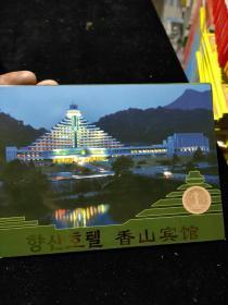香山宾馆 朝鲜明信片