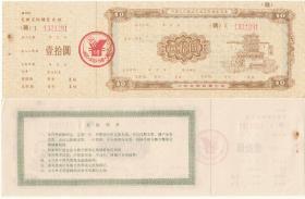 江西省邮政储蓄存单10元一枚(滕王阁图,CD6)