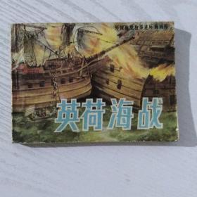英荷海战(连环画)(1985年一版一印)